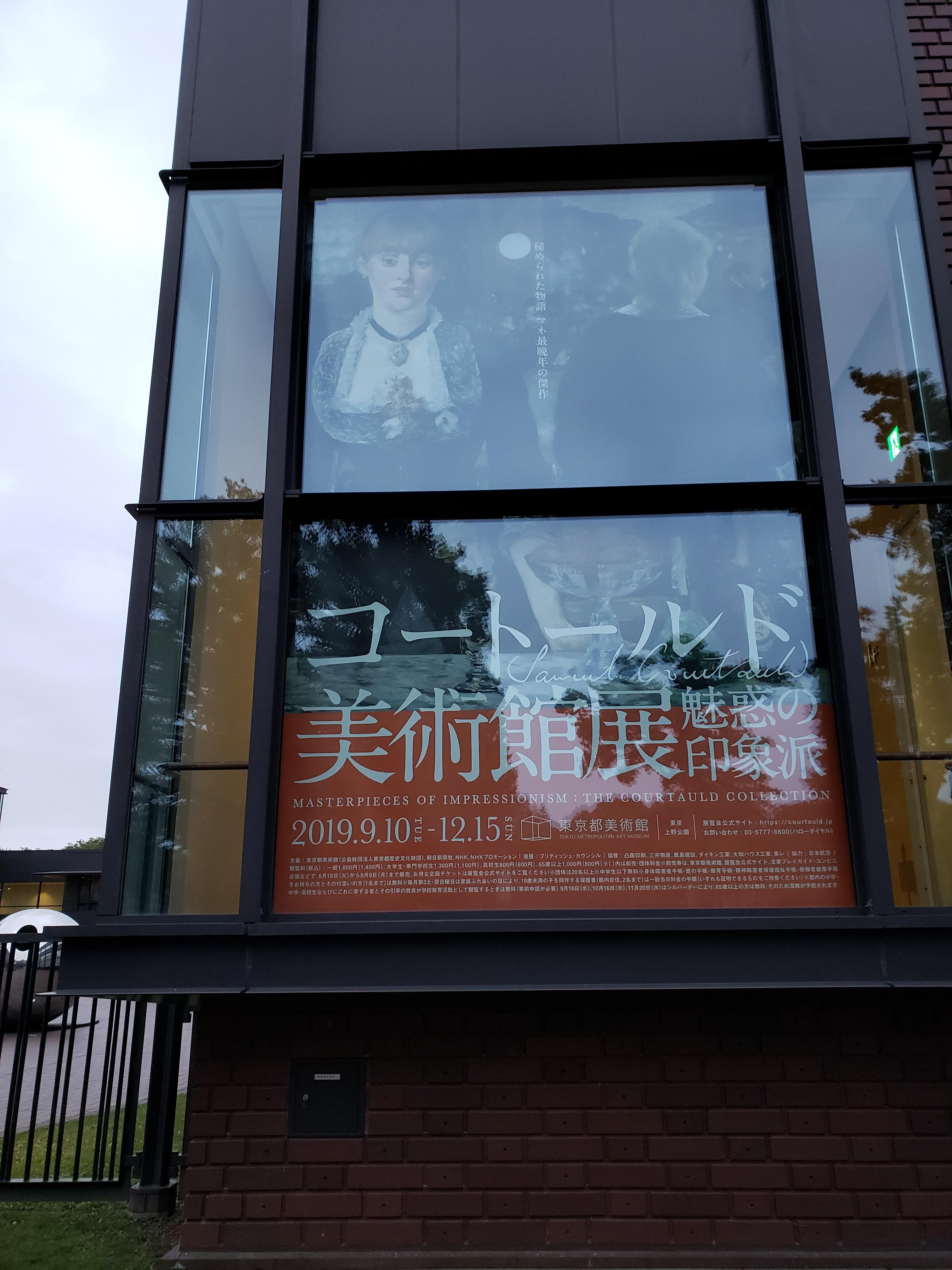 東京都美術館のコートールド美術館展 魅惑の印象派に行った感想