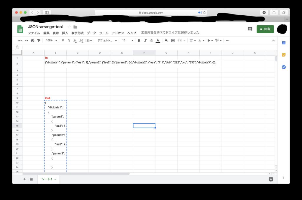 JSONフォーマット成形ツールをGoogle Spread Sheetで作った(GAS)