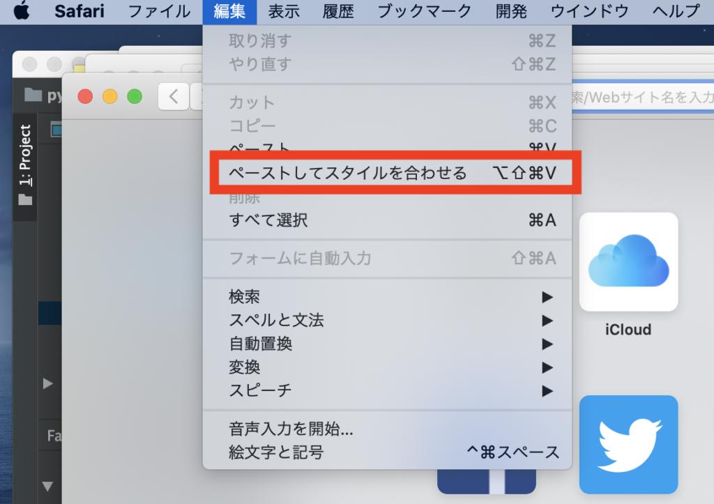1.メニュー上部から「編集」をクリックして、「ペーストしてスタイルを合わせる」をクリックする。