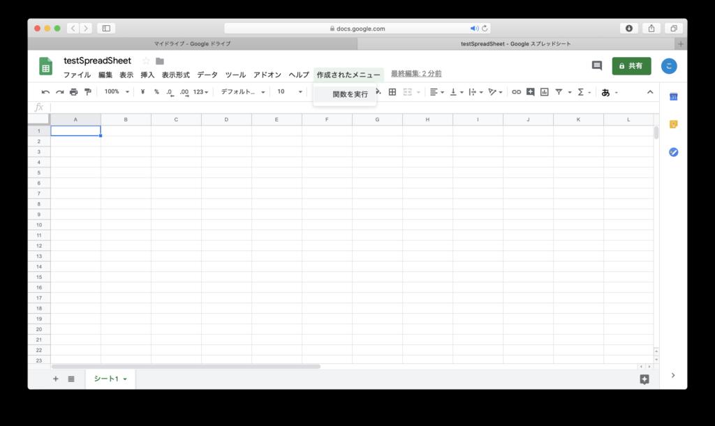 GASを使いGoogle Spread Sheetでメニューを作成してメニューから関数を実行させる方法