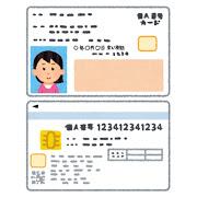 マイナンバーカードの発行状況は市役所に行って調べてもらえばある程度把握できる