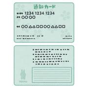 マイナンバーカードがあれば通知カードはいらない