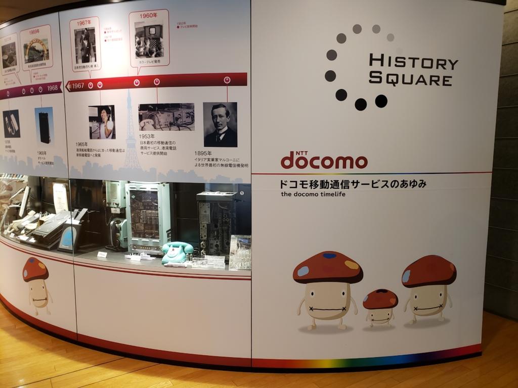 NTTドコモ歴史展示スクエアに行った感想