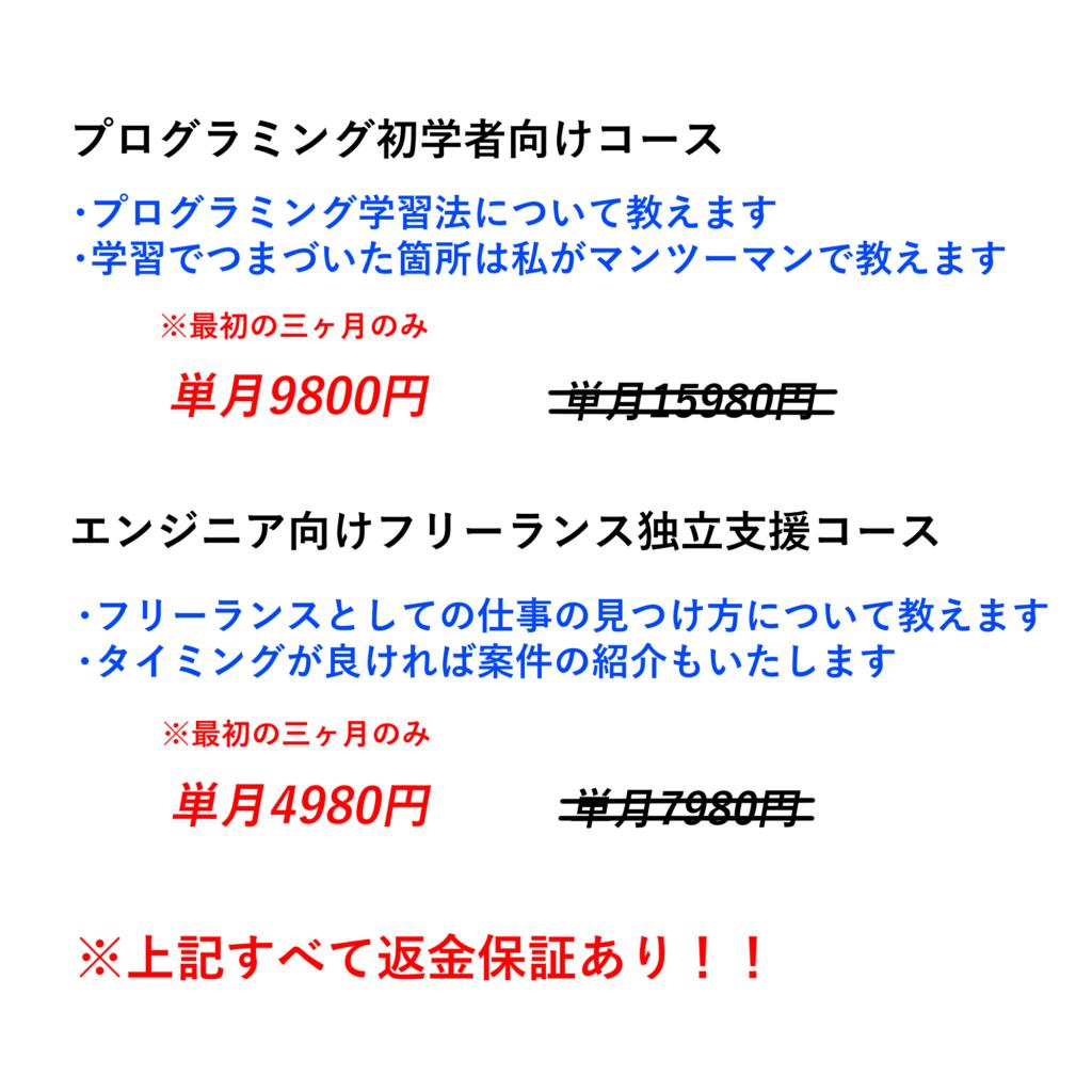 【格安】プログラミングコンサル生募集(初心者向け、フリーランス志望向け)