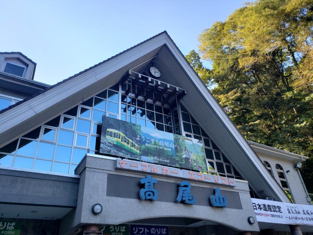 一泊二日で高尾山に行ってきた感想