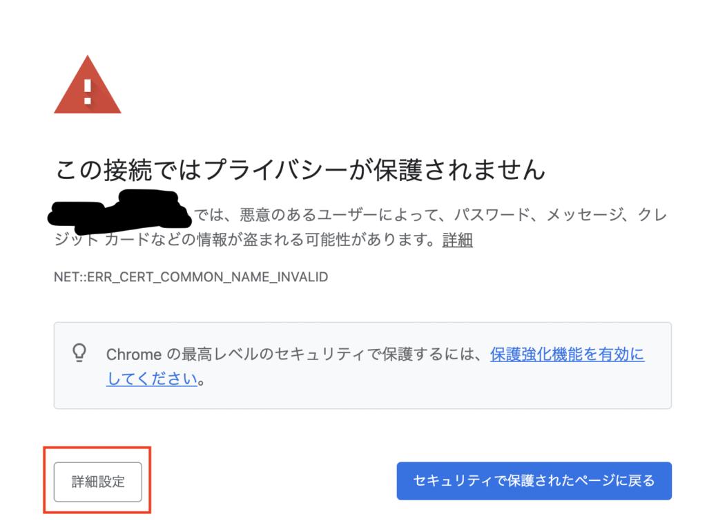 Chromeで「この接続ではプライバシーが保護されません」と出たときの強制アクセス方法