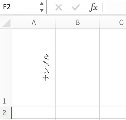 openpyxlでセルの書式設定の配置の方向を変更する方法1