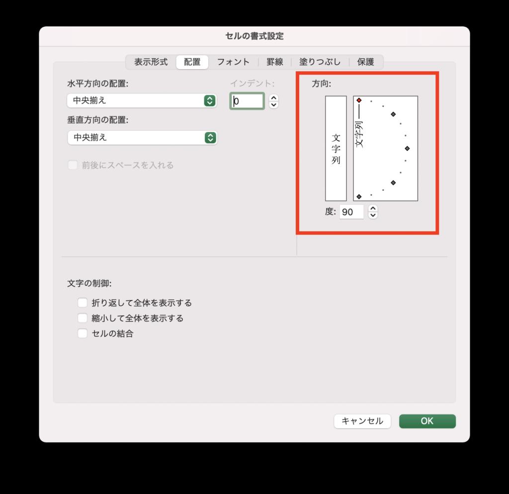 openpyxlでセルの書式設定の配置の方向を変更する方法2